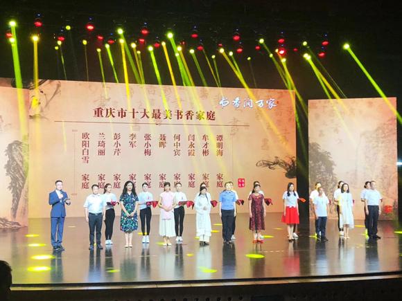 重庆十大最美书香家庭揭晓 看看他们都是谁?
