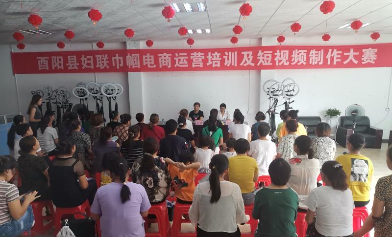 酉阳自治县妇联举办巾帼电商运营培训班.jpg