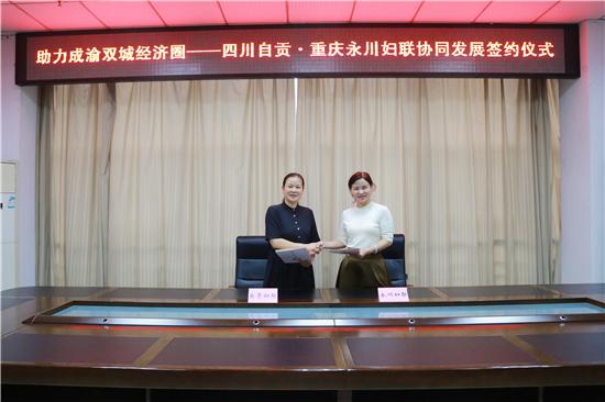 永川区妇联与自贡市签署两地妇联协同发展合作框架协议 (1).jpg
